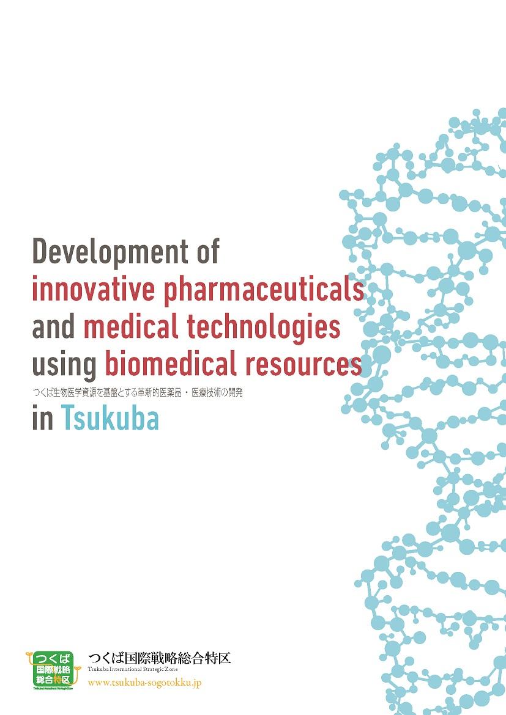 つくば生物医学資源を基盤とする革新的医薬品・医療技術の開発パンフレット