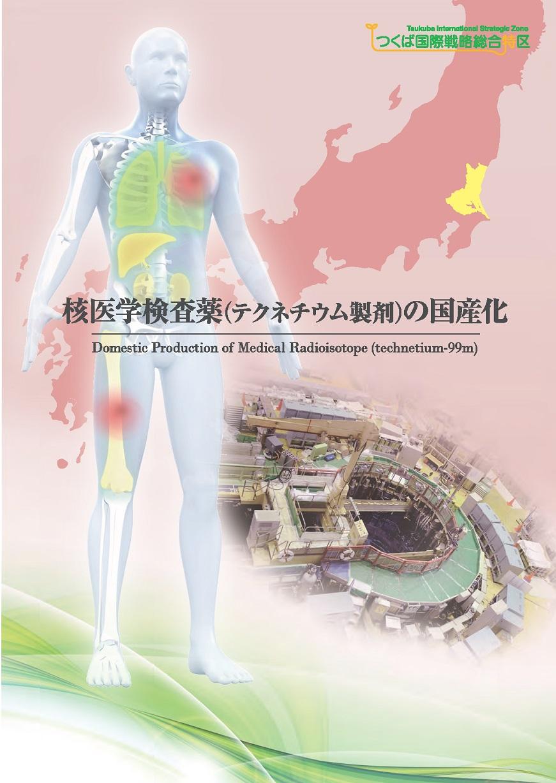 核医学検査薬(テクネチウム製剤)の国産化パンフレット